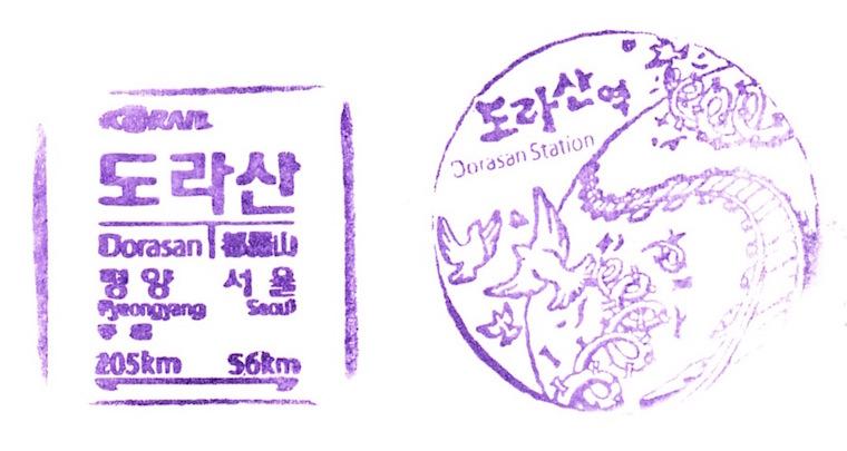 Dorasan-Station-carimbo